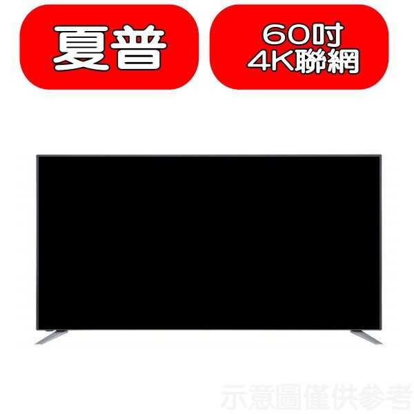 回函贈★《可議價》夏普【4T-C60BJ1T】60吋4K聯網(與4T-C60BJ3T同尺寸)電視 優質家電