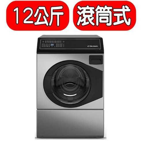 《可議價》優必洗【ZFNE9B-N】12公斤滾筒洗衣機 優質家電