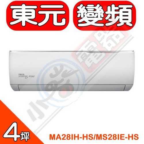《全省含標準安裝》東元【MA28IH-HS/MS28IE-HS】變頻冷暖分離式冷氣4坪頂級系列 優質家電