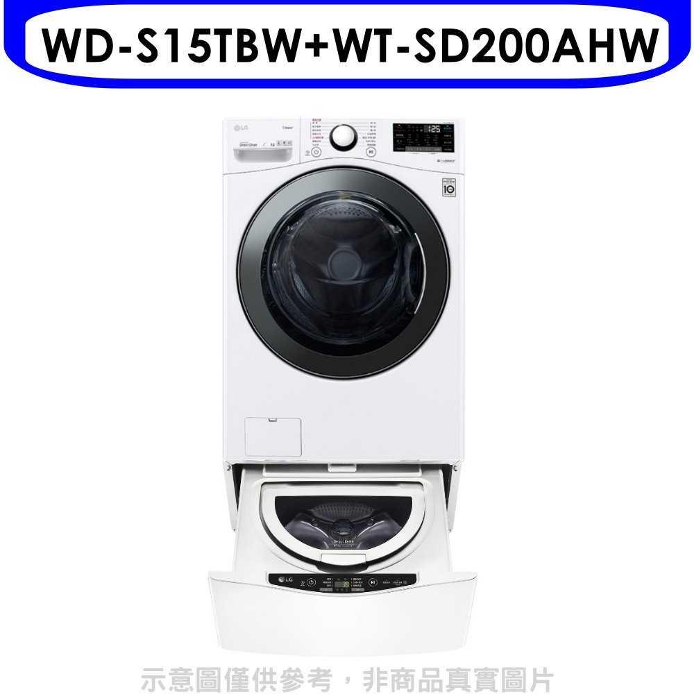 《可議價85折》LG樂金【WD-S15TBW+WT-SD200AHW】15公斤滾筒蒸洗脫+2公斤溫水下層洗衣機