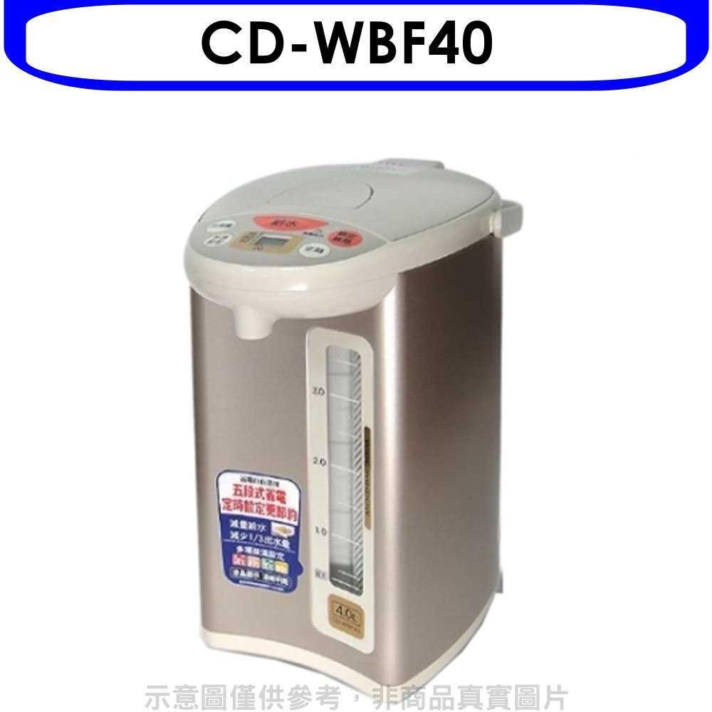《可議價》象印【CD-WBF40】4公升微電腦熱水瓶 不可超取