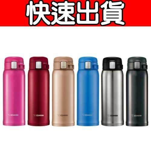 《快速出貨》象印【SM-SD48-PV】0.48L超輕量OneTouch不鏽鋼真空保溫杯 優質家電