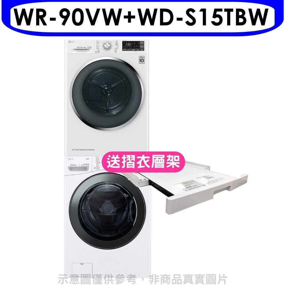 《可議價9折》LG樂金【WR-90VW+WD-S15TBW】9公斤免曬衣機+15公斤滾筒蒸洗脫洗衣機