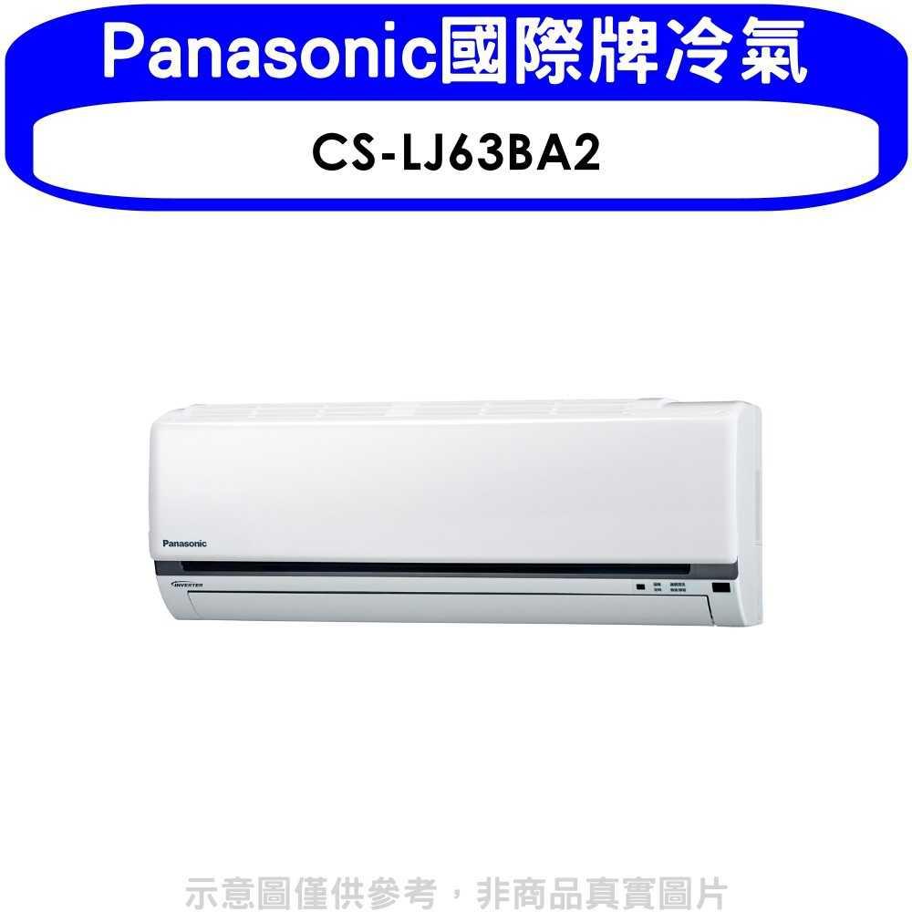 《全省含標準安裝》Panasonic國際牌【CS-LJ63BA2】變頻分離式冷氣內機10坪 優質家電