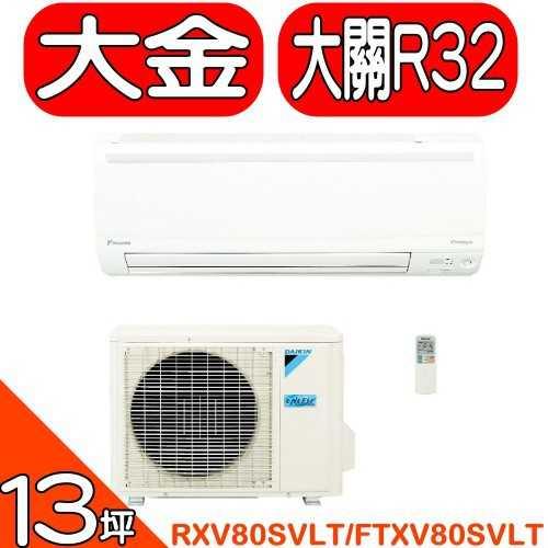 《可議價》《全省含標準安裝》大金【RXV80SVLT/FTXV80SVLT】《變頻》+《冷暖》分離式冷氣 優質家電