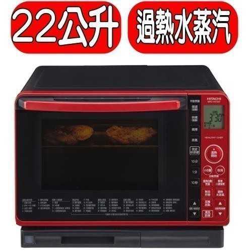 《可議價》HITACHI 日立【MROVS700TR】過熱水蒸氣烘烤微波爐 22L 優質家電