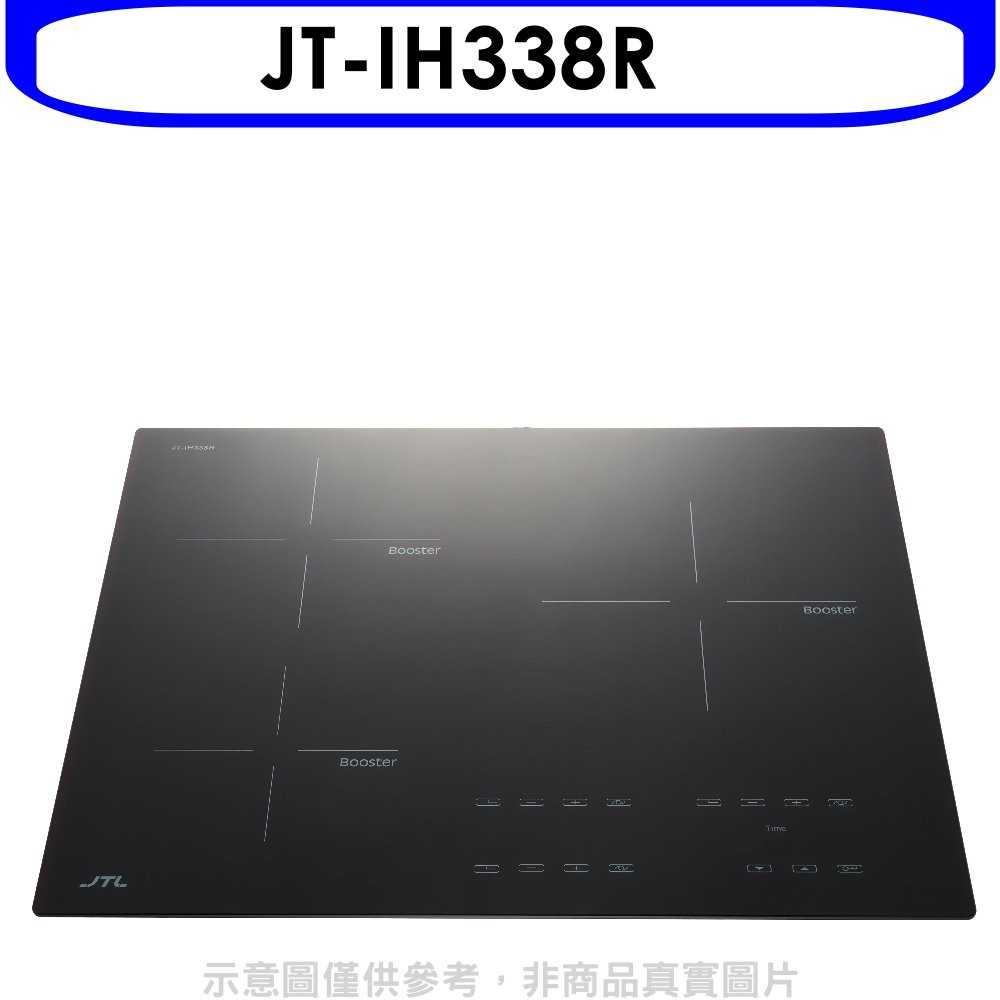 (含標準安裝)喜特麗【JT-IH338R】含牛頭牌4件組IH爐*預購*