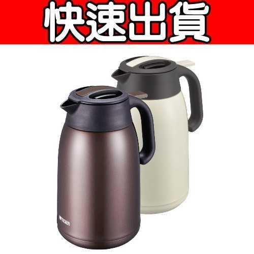 《快速出貨》虎牌【PWM-B160-TV】1.6公升(與PWM-B160同款)保溫壺TV深咖啡 優質家電