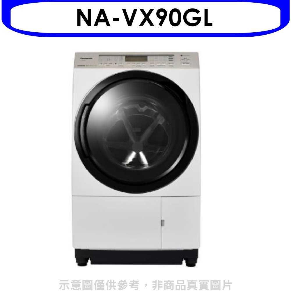 《可議價》Panasonic國際牌【NA-VX90GL】11KG滾筒洗脫烘左開日本製洗衣機