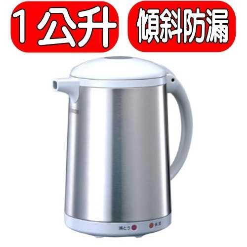 《可議價》象印【CH-DWF10】1.0L手提式電氣熱水瓶 不可超取 優質家電