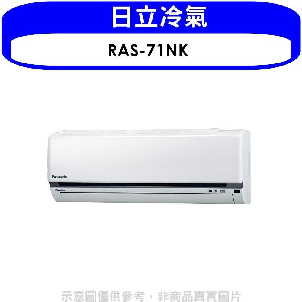 《全省含標準安裝》日立【RAS-71NK】變頻冷暖分離式冷氣內機11坪 優質家電