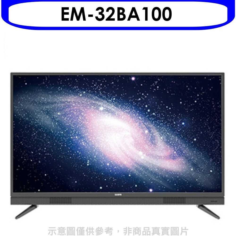 《可議價》聲寶【EM-32BA100】32吋電視