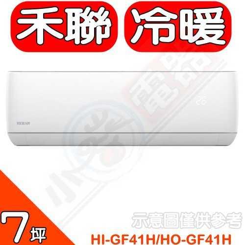 《全省含標準安裝》禾聯【HI-GF41H/HO-GF41H】變頻冷暖分離式冷氣7坪 優質家電
