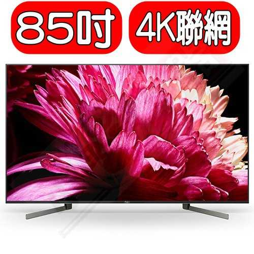 《可議價》SONY電視【KD-85X9500G】85吋聯網4K電視 優質家電*預購*