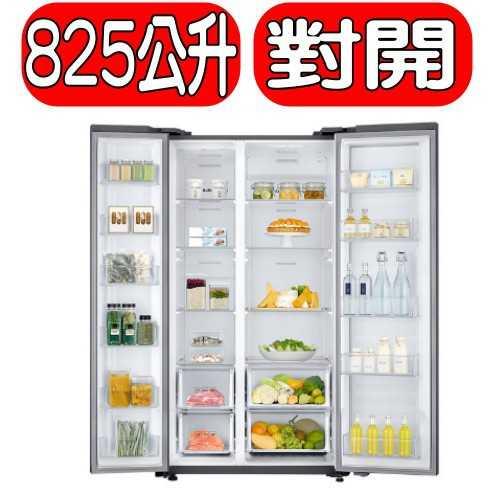 《可議價》SAMSUNG三星【RH80J81327F/TW】《825公升》對開冰箱 優質家電