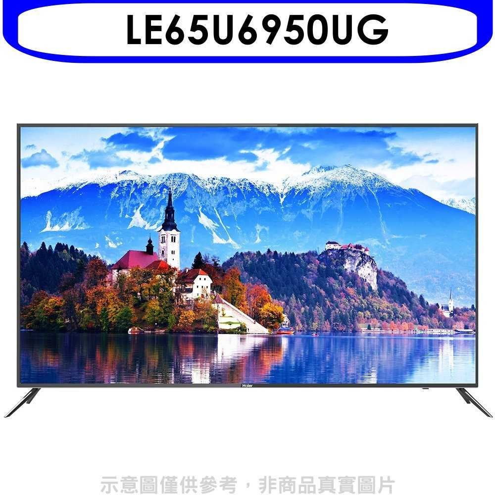《可議價》海爾【LE65U6950UG】65吋(與LE65U6950UG同款)電視