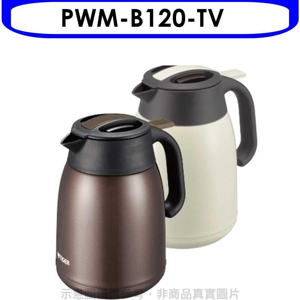 《快速出貨》虎牌【PWM-B120-TV】1200cc公升保溫壺TV可可色