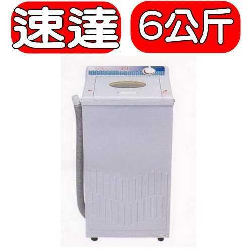 《可議價》速達【S400】6公斤超高速脫水機 不可超取 優質家電