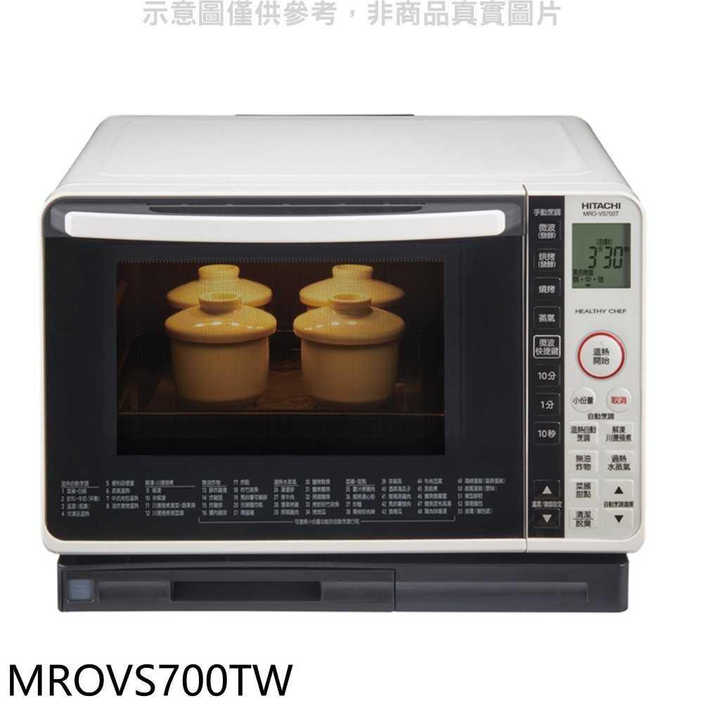 《可議價》日立【MROVS700TW】22公升水波爐(與MROVS700T同款)微波爐W珍珠白