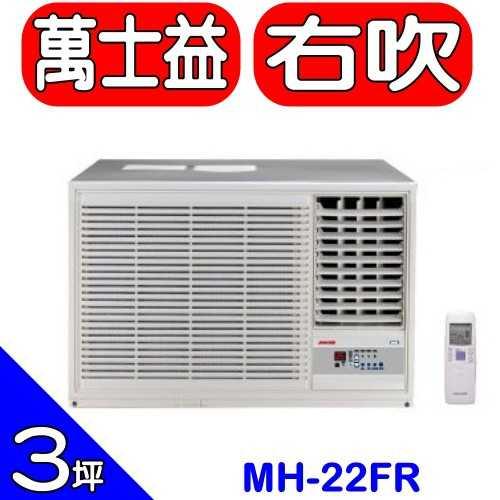 《可議價》萬士益MAXE【MH-22FR】窗型冷氣 22