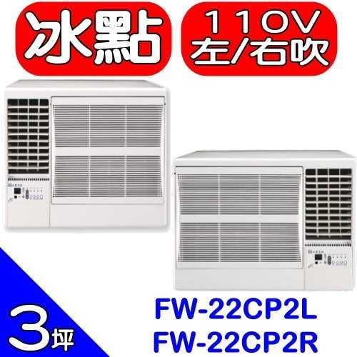 《可議價》BD冰點【FW-22CP2L/FW-22CP2R】《110V電壓》窗型冷氣