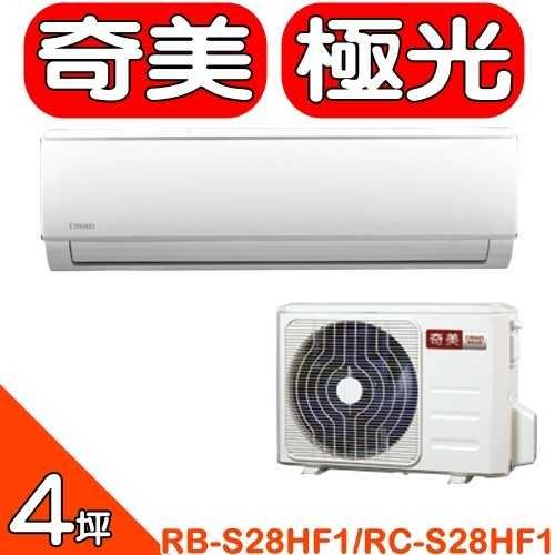 《全省含標準安裝》奇美【RB-S28HF1/RC-S28HF1】《變頻》+《冷暖》分離式冷氣
