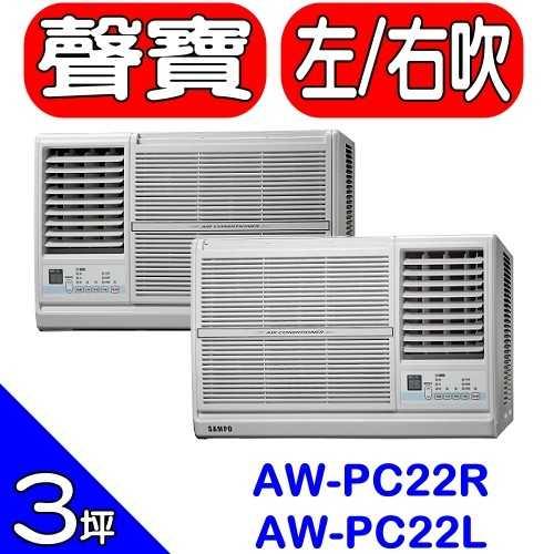 《全省含標準安裝》聲寶【AW-PC22R】窗型冷氣