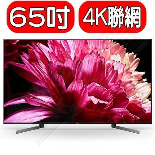 《可議價》SONY【KD-65X9500G】65吋電視 優質家電