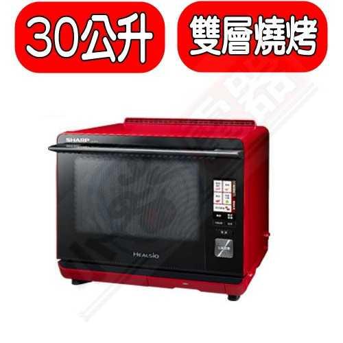 《可議價》SHARP夏普【AX-XP5T】30公升水波爐 優質家電