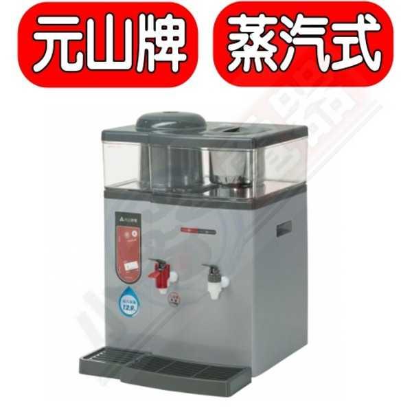 《可議價》元山牌【YS-8387DW】溫熱開飲機 不可超取