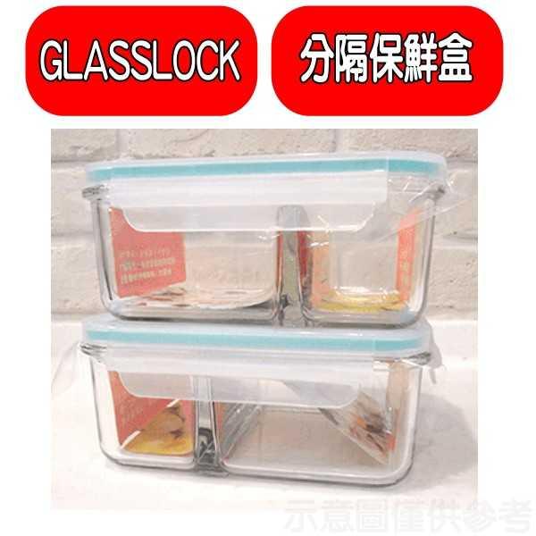 《可議價》Glasslock【R0076】強化玻璃分隔保鮮盒2入