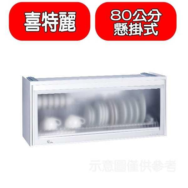 (全省安裝)喜特麗【JT-3618Q】80公分LED全平面臭氧型懸掛式烘碗機白色