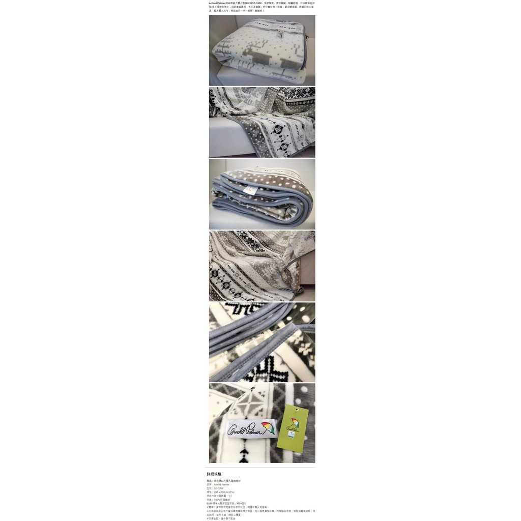 《可議價》挖寶清倉贈品Arnold Palmer雨傘牌【SP-1908】超大雙人複合雲絲絨毯 贈品