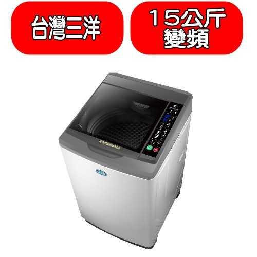 《可議價》台灣三洋SANLUX【SW-15DV10】15公斤變頻洗衣機淺灰色