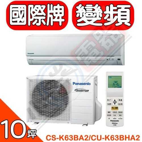 《全省含標準安裝》國際牌【CS-K63BA2/CU-K63BHA2】變頻冷暖分離式冷氣