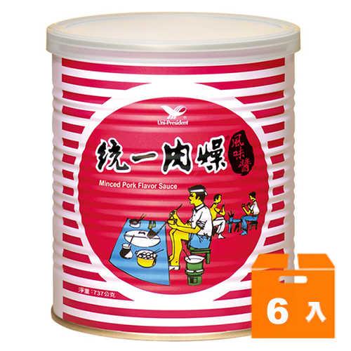 統一 肉燥風味(罐) 737g (6入)/箱