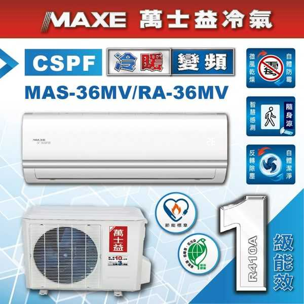 【MAXE萬士益】5~6坪CSPF一級變頻一對一冷暖氣(MAS-36MV/RA-36MV)