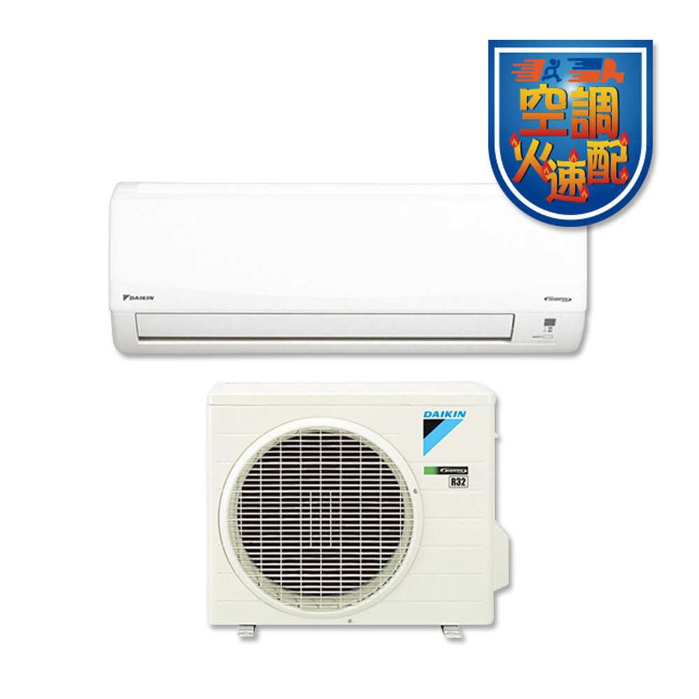 【來電驚喜價】【DAIKIN大金】5-7坪新大關型變頻冷暖分離式冷氣RXV36SVLT/FTXV36SVLT