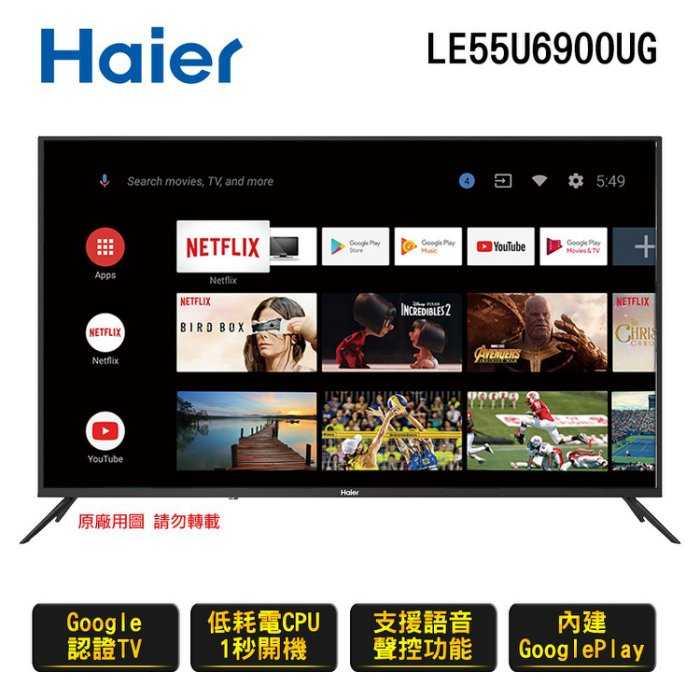 不含基本安裝【Haier海爾】55吋真AndroidTV 4K HDR聲控連網液晶電視 LE55U6950UG