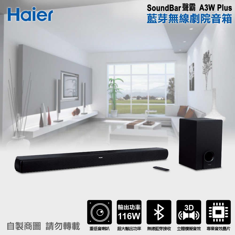 贈聲寶插電式桌扇【Haier海爾】SoundBar聲霸 A3W Plus藍芽無線劇院音箱+重低音( 116W頂規版)