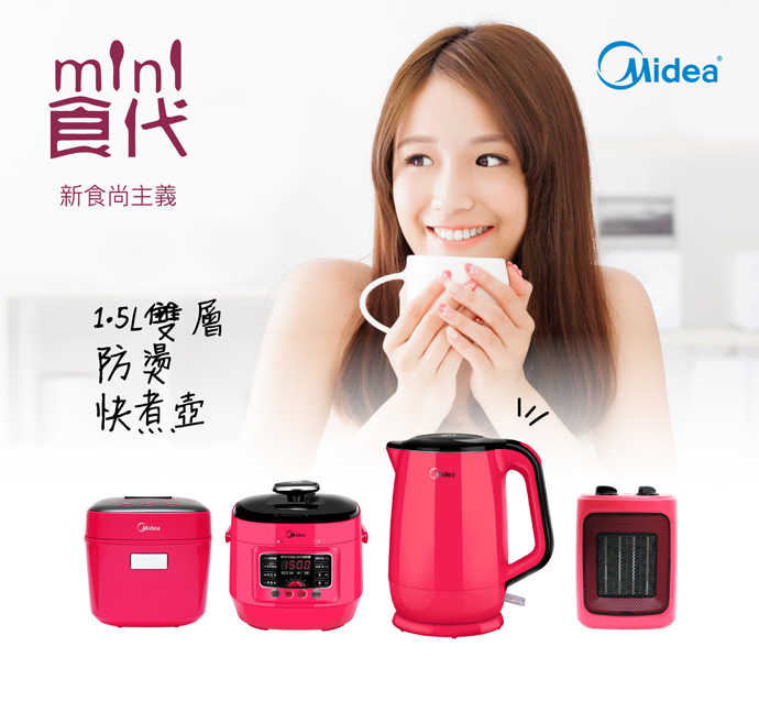 Midea美的-Mini食代雙層防燙快煮壺MK-HJ1501