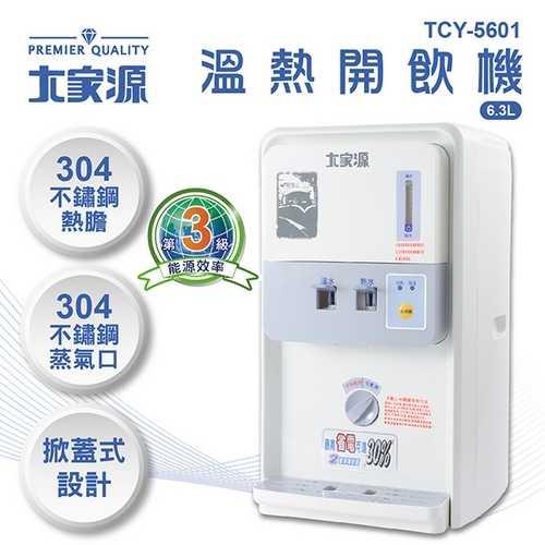 【大家源】6.5L溫熱開飲機 TCY-5601
