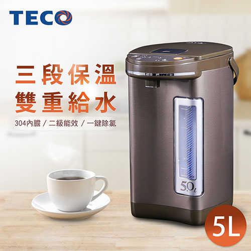 【TECO東元】5L三段溫控雙重給水熱水瓶YD5006CB