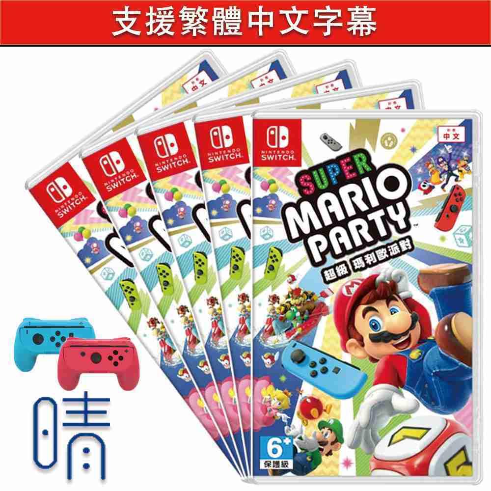 現貨 超級瑪利歐派對 支援繁體中文 瑪利歐派對 馬力歐 瑪莉歐 Nintendo Switch