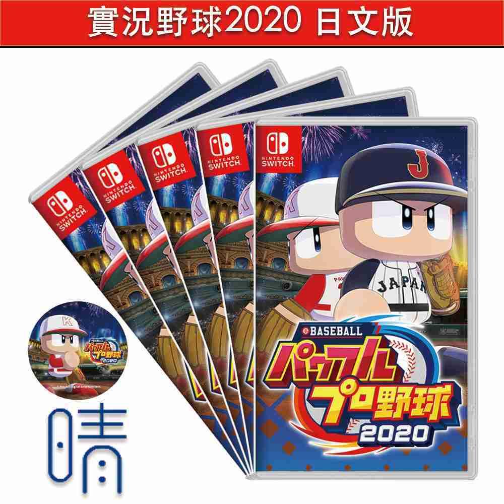 7/9預購 實況野球 2020 亞日文版 含特典 eBASEBALL Nintendo Switch 遊戲片
