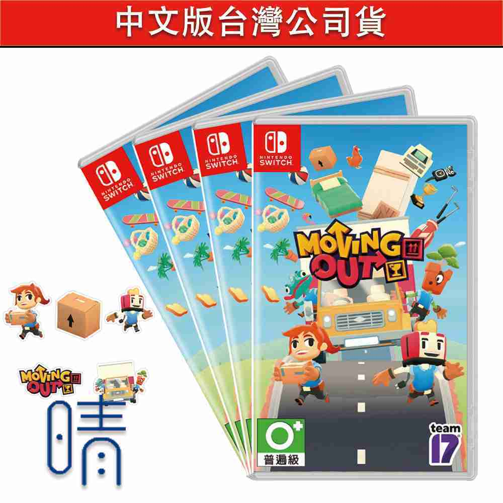 全新現貨 胡鬧搬家 含特典 中文版 煮過頭團隊製作 Project Nintendo Switch 遊戲片