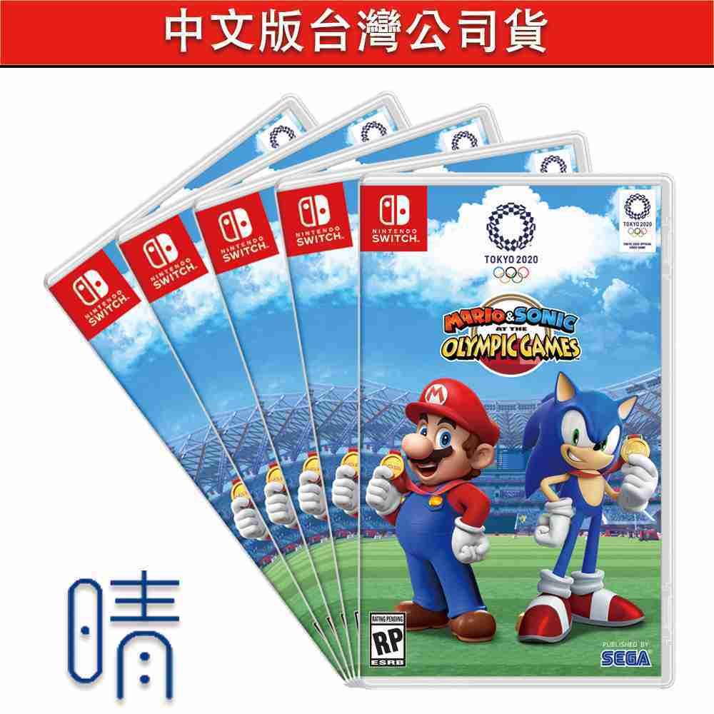 全新現貨 瑪利歐 & 索尼克 AT 東京奧運 中文版 Nintendo Switch 遊戲片