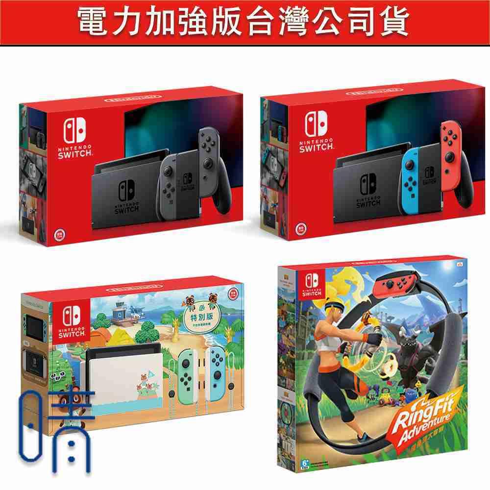 領券再折 現貨 健身環大冒險 switch主機 電力加強版 動物森友會 主機 台灣公司貨 Nintendo Switch