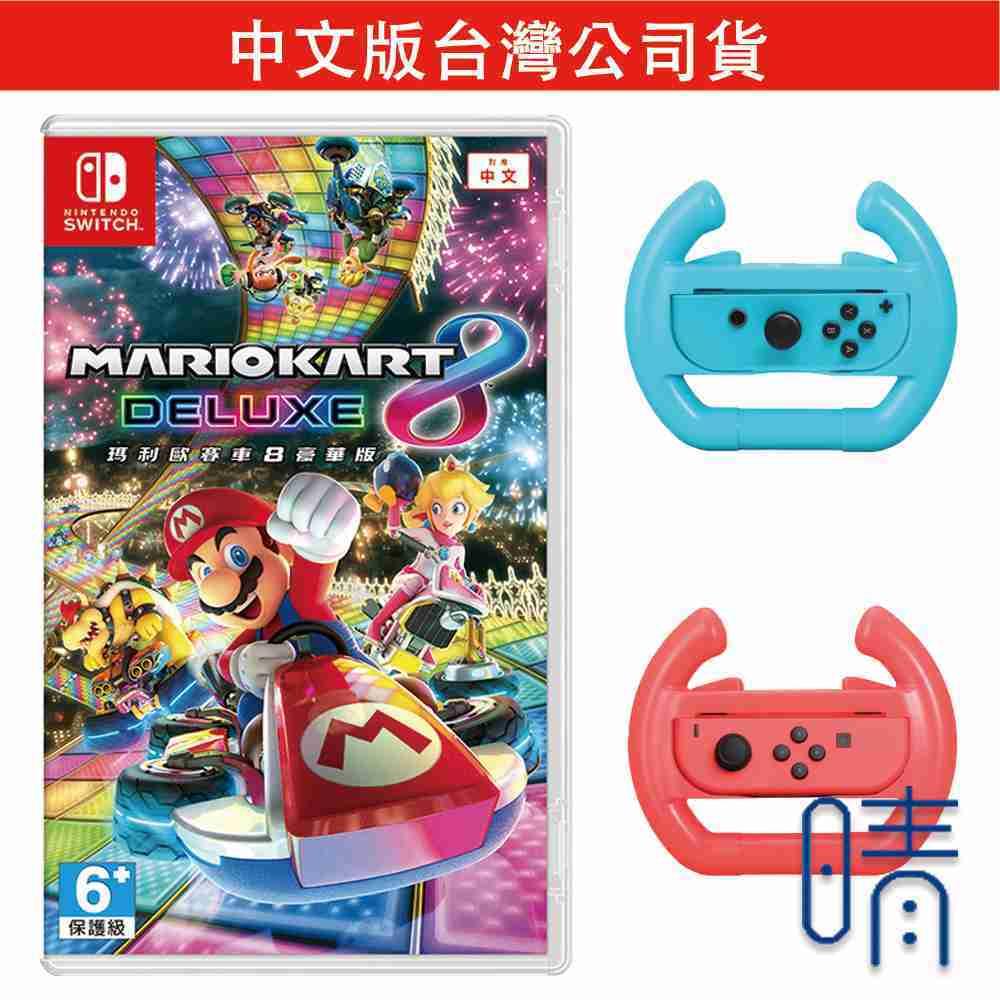 全新未拆 瑪利歐賽車8 豪華版 中文版 Nintendo Switch 遊戲片