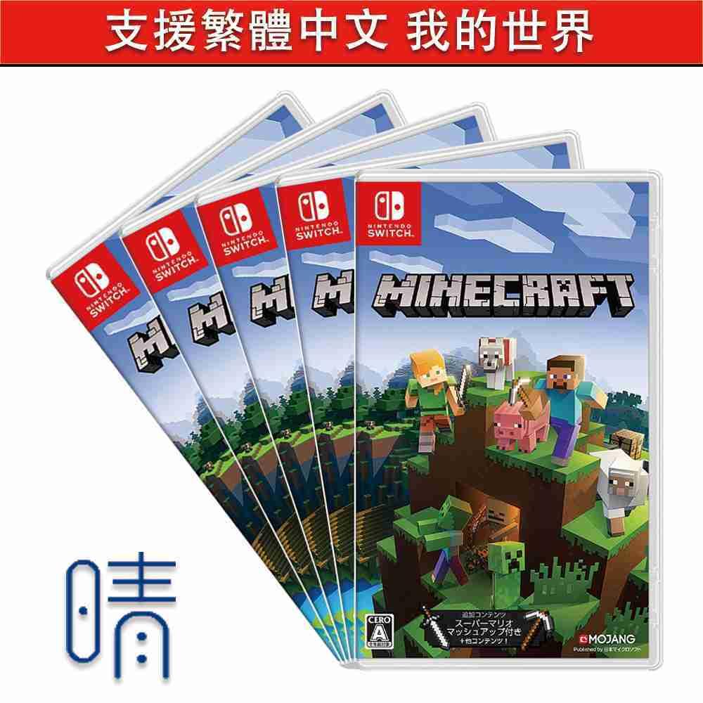 全新現貨 我的世界 中文版 Minecraft Nintendo Switch 遊戲片